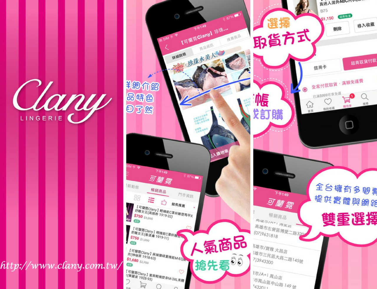 clany-可蘭霓內衣-行動內衣商店